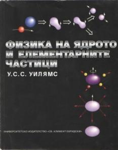 Физика на ядрото и елементарните частици