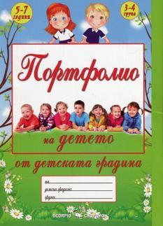 Портфолио на детето от детската градина - 3-4 група