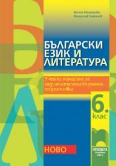 Учебно помагало по български език и литература за 6. клас ЗИП