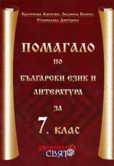 Помагало по български език и литература за 7. клас (нова програма)