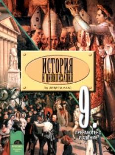 История и цивилизация за 9 клас за задължителна подготовка (ново преработено издание 2012 г.)