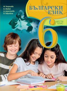Български език за 6. клас - учебник
