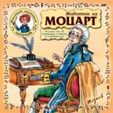 Животът на Моцарт CD
