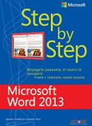 Microsoft Word 2013 - поредица Step by Step