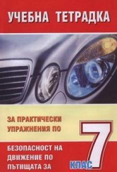 Учебна тетрадка за практически упражнения по безопасност на движение по пътищата за 7. клас