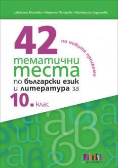 42 тематични теста по български език и литература за 10. клас