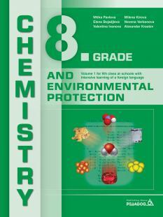 Химия и опазване на околната среда за 8. клас на английски език - Chemistry and Еnvironmental Protection 8th class