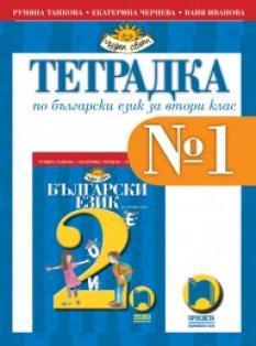 Тетрадка №1 по български език за 2. клас