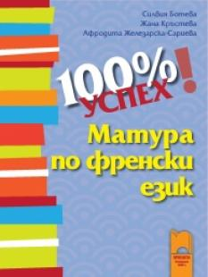 100% успех на матурата по френски език + CD
