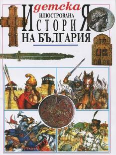 История на България: детска илюстрована енциклопедия