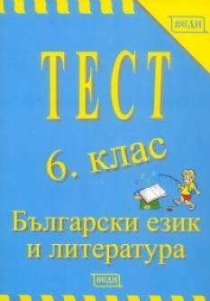 Тест 6. клас:  Български език и литература