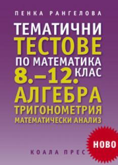 Тематични тестове по математика за 8.–12.клас