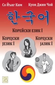 Корейски език I