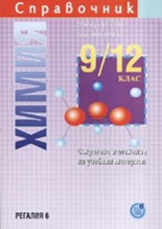 Справочник по химия 9 -12 клас. Съкратено изложение на учебния материал