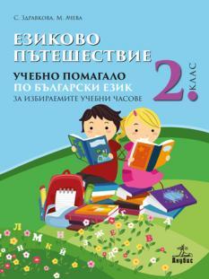 Езиково пътешествие за 2. клас - помагало по български език за избираемите часове