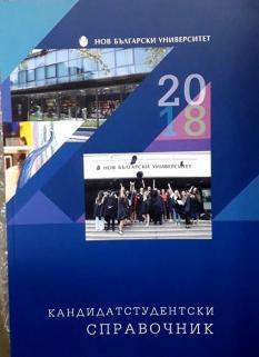 Кандидат-студентски справочник: Нов български университет 2018 - 2019 г.
