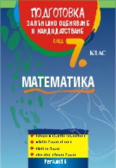 Подготовка по математика за външно оценяване след 7. клас - помагало по формат 2017