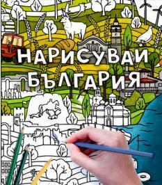 Нарисувай България - детска карта за оцветяване