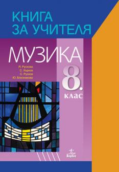 Книга за учителя по музика за 8. клас