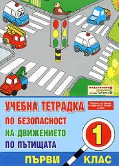 Учебна тетрадка по безопасност на движението по пътищата за 1. клас: Голям формат
