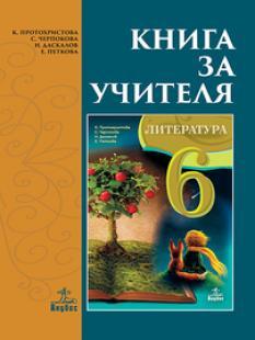 Книга за учителя по литература за 6. клас (Кл. Протохристова)
