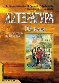 Литература 10. клас - задължителна подготовка
