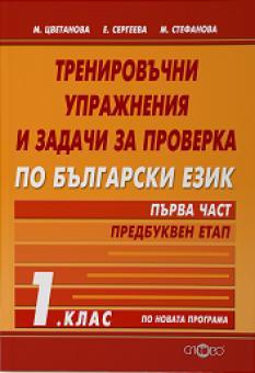 Тренировъчни упражнения и диктовки по български език 1. клас, първа част - предбуквен етап