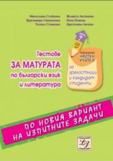 Тестове по български език и литература за матурата по новия вариант на изпитните задачи