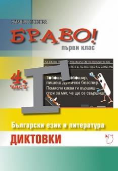 БРАВО! 4 част (В): Диктовки по български език и литература за 1. клас