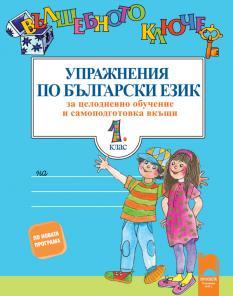 Вълшебното ключе - упражнения по български език за 1. клас