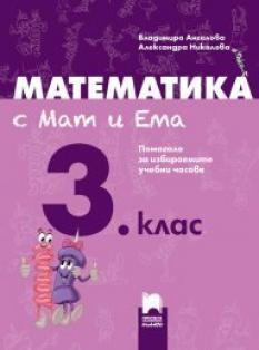 Математика с Мат и Ема за 3. клас. Помагало за избираемите учебни часове