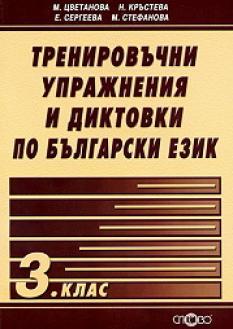 Тренировъчни упражнения и диктовки по български език 3. клас