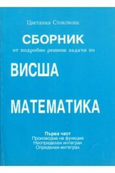 Сборник с подробно решени задачи по висша математика - част 1