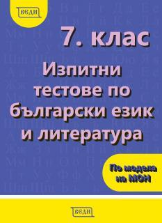 7. клас - изпитни тестове по български език и литература